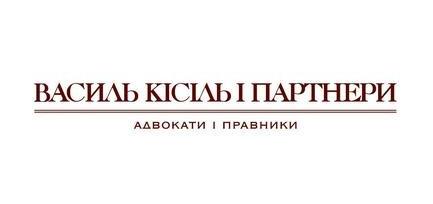 Адвокатське об'єднання «Юридична фірма «Василь Кісіль і Партнери»