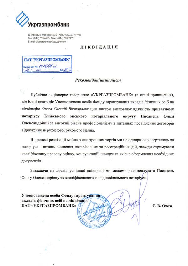 Рекомендательное письмо Укргазпромбанк