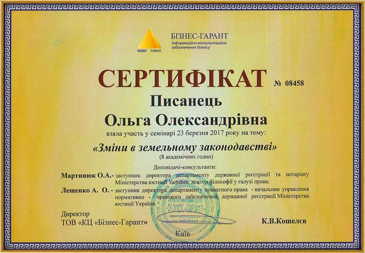 Свидетельство о повышении квалификации нотариуса