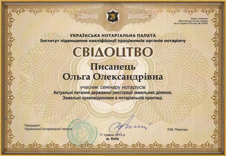 Свидетельство участика семинара нотариусов
