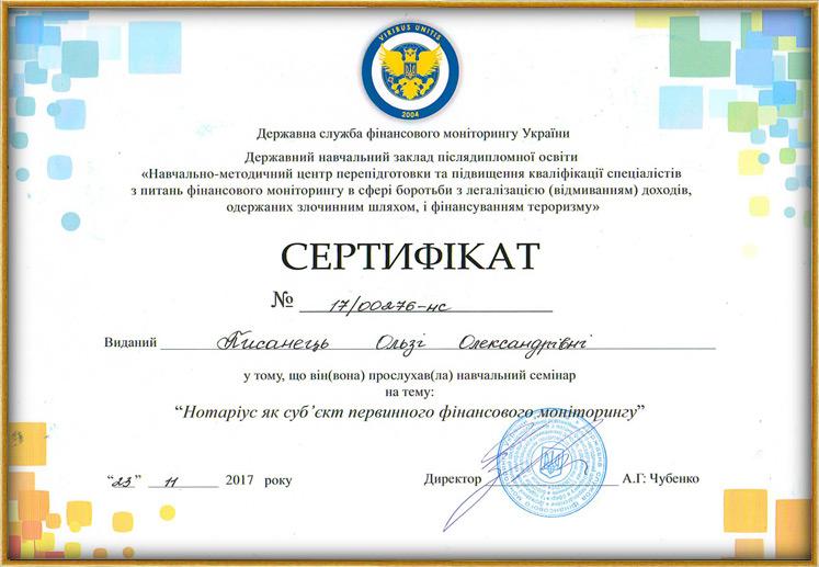 Сертификат о повышении квалификации нотариуса
